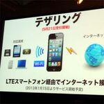 ソフトバンク版iPhone 5にもテザリング機能! 来年1月から
