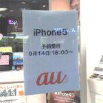 iPhone 5の予約は明日の16時から さあ、戦争の始まりだ