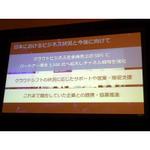 国内パブリッククラウド市場で1位になることを宣言 - 日本マイクロソフト