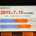 仮想化・サーバー統合と「Windows Server 2003」リプレース