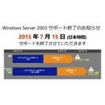マイナンバー対応で始める「Windows Server 2003」移行
