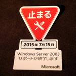 残り半年、Windows Server 2003が7月15日にサポート終了