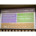 日本MS、ガバメント向けクラウドサービスの日本提供を検討開始