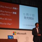 Office Premium / Office 365 Soloで進む「クラウドファースト、モバイルファースト」