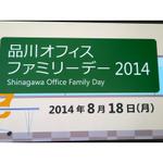 過去最多、404家族が参加した日本マイクロソフト「品川オフィス ファミリーデー」