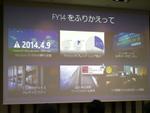 「一言でいえば、最高の1年」—日本マイクロソフト 樋口社長