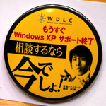 「最新パソコン、買うなら今でしょ!」—WDLCが異例のキャンペーン