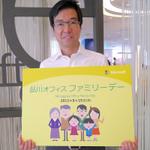日本マイクロソフト、夏休み恒例の「ファミリーデー」を開催