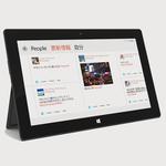 iPad撃墜を目指す、「Surface RT」乗り換えキャンペーン