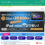 値下げ効果絶大! 「Surface RT」が前週比6倍の売れ行き
