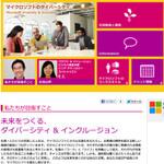 日本マイクロソフトが目指す、女性活用/ダイバーシティのあるべき姿