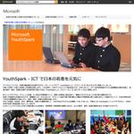 若者を支援する、マイクロソフト「YouthSpark」とは
