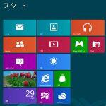 Windows 8の疑問が全解決 Q&A50連発!【その1】