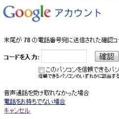 アカウント乗っ取りを防ぐ!Google「2段階認証」を使う方法