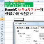 Excelのセキュリティー技6 情報の流出を防げ!