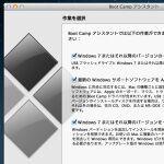 MacでBoot Campは可? Windows 8 Q&A50連発!【その4】