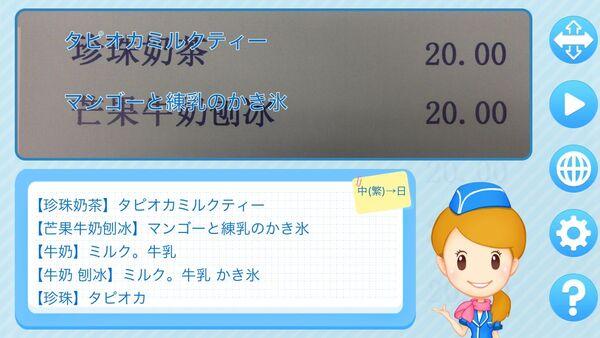 オムロン、スマホをかざすだけで翻訳してくれるアプリ