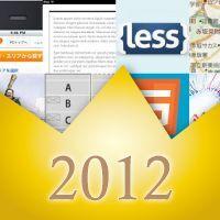 アクセスランキングで振り返る2012年のWeb業界
