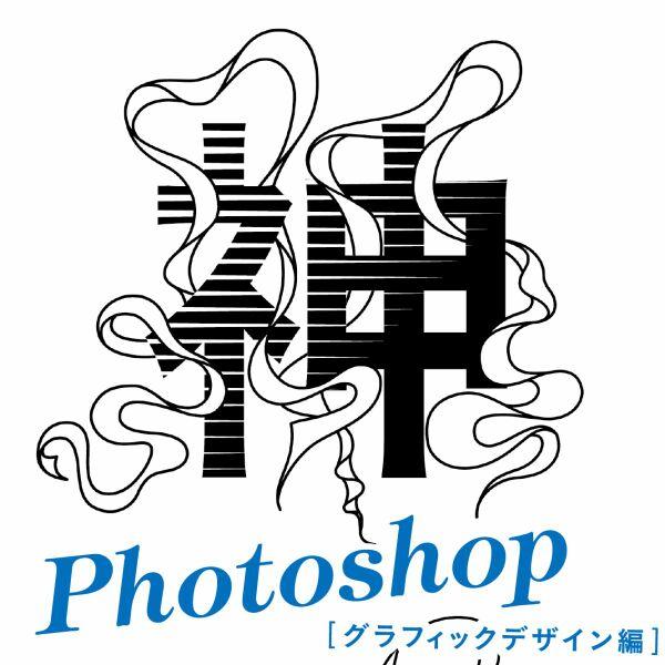 デザイナーのための時短本、第1弾『神速Photoshop』発売