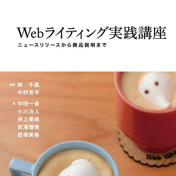 お詫び:『Webライティング実践講座』へのお問い合わせ