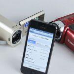 ここはiPhoneに勝てる!? ビデオカメラのすっごい最新機能!