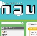 作家を応援する場をネットに レーベル「nau」が出来た理由