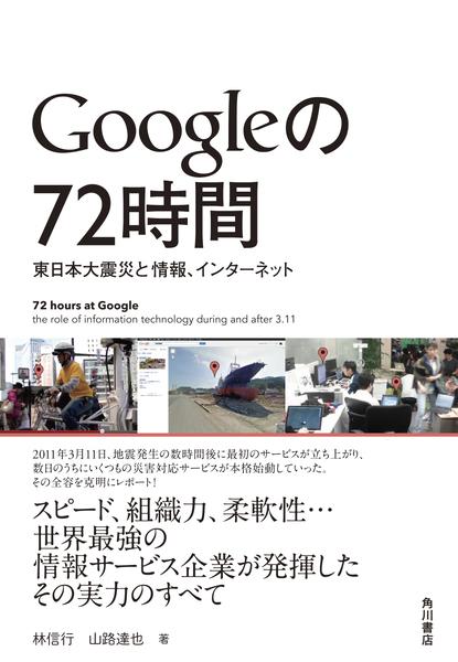 東日本大震災で発揮されたアマゾン、グーグルの企業力