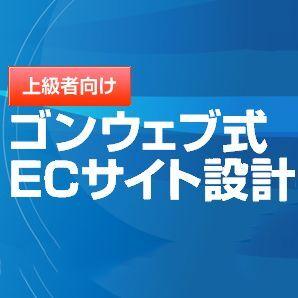 初心者お断り!ECサイト設計を学ぶ上級セミナー