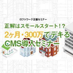 2カ月、300万円でCMSを導入するセミナー