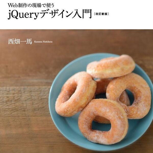 『 jQueryデザイン入門』が3年ぶりに改訂