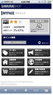 O2Oパッケージでモバイル会員証活用。実店舗の売上を伸ばす