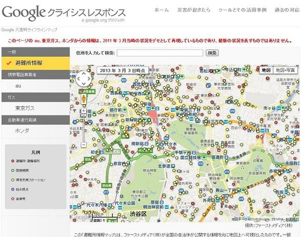 震災から2年。NTTドコモ、KDDI、ソフトバンクモバイル、災害時対応の最新状況を発表