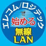 エレコム/ロジテックで始める無線LAN
