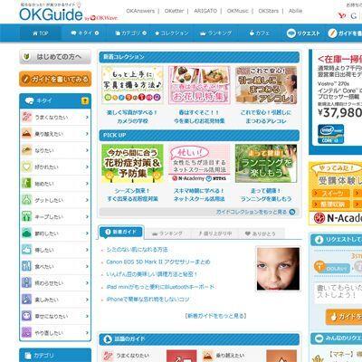 OKWaveからガイド記事を作成できる「OKまとめ」提供開始
