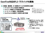 MPLS-TPに対応!NECの通信事業者向けOpenFlowスイッチ