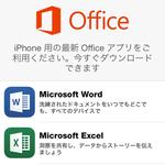 待望の公式Officeアプリ「Word for iPhone」を徹底解説