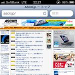 裏技あり! iPhoneの標準搭載ブラウザー「Safari」を徹底解説