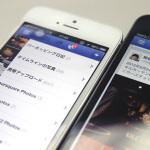 容量無制限の写真機能、iPhone版「Facebook」アプリを徹底解説