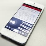 iPhone用の賢い日本語入力、「ATOK Pad」を徹底解説