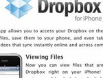 クラウドストレージの決定版「Dropbox」を徹底解説