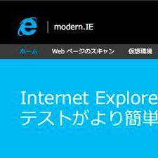 MSが無料検証サービス「modern.IE」を始めた理由