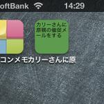 ホーム画面に付箋を貼るiPhoneアプリ「アイコンメモ」