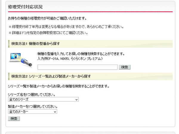 修理対応が可能な機種かどうかは各キャリアのサポートサイトで確認できる。画面はドコモの機種検索ページ。修理対応が可能な期間も表示される