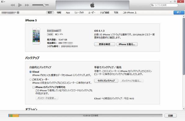 iPhoneならiTunesでバックアップするのが最も簡単だ