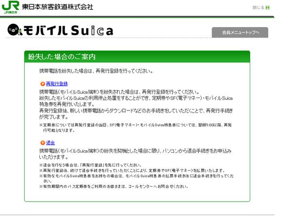 モバイルSuicaはPCのウェブブラウザーからサービスの停止が可能