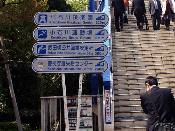 東京都の場合は、最終的に警視庁遺失物センターに集められることが多い。最寄りは飯田橋駅だが、駅前から260mも離れているのであまり行きたくない