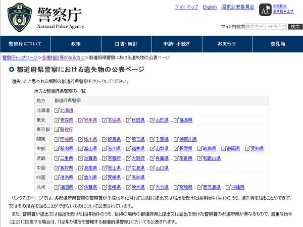 警察庁のウェブサイトには「都道府県警察における遺失物の公表ページ」があり、全国の警察の該当ページにリンクしている