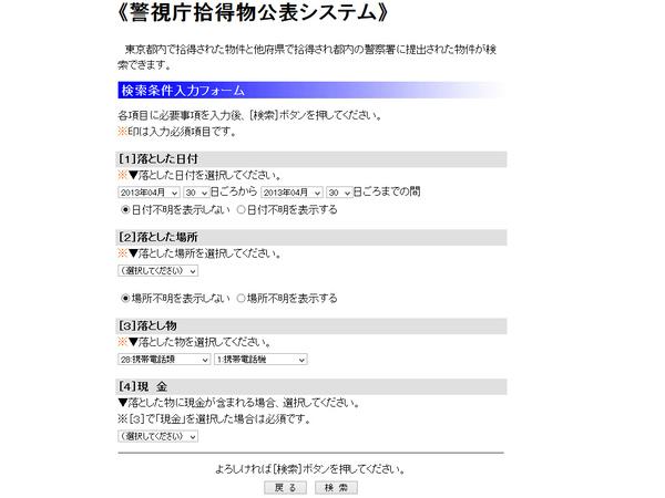 東京都を管轄する警視庁の拾得物検索システムの画面
