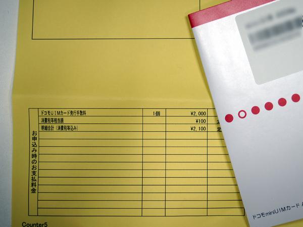 紛失の場合はSIMカードの再発行が必要になる