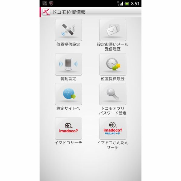 ドコモのスマートフォンの場合は設定が必要。位置情報利用設定から「オン」しておく